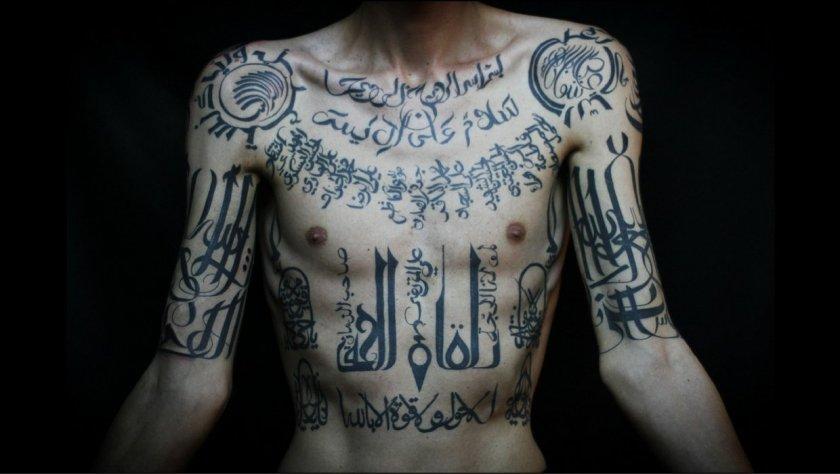 Arabic-Muslim-Tattoo-Islam-Islamic-Perspective-Haraam-Halal-